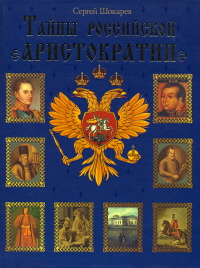 Сергей Шокарев -Тайны российской аристократии