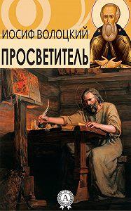 Иосиф Волоцкий -Просветитель