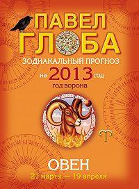 Павел Глоба -Овен. Зодиакальный прогноз на 2013 год