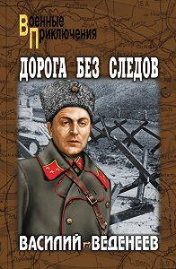 Василий Веденеев -Дорога без следов
