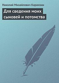 Николай Карамзин -Для сведения моих сыновей и потомства