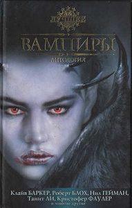 Ричард Мэтсон - Вампир