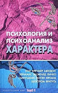 Д. Райгородский - Психология и психоанализ характера