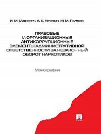 Игорь Мацкевич -Правовые и организационные антикоррупционные элементы административной ответственности за незаконный оборот наркотиков