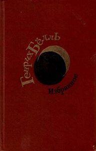 Генрих Бёлль -Дом без хозяина