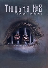 Геннадий Михайленко -Тюрьма №8