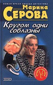 Марина Серова -Кругом одни соблазны