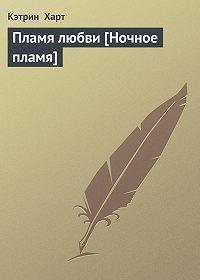 Кэтрин Харт -Пламя любви [Ночное пламя]