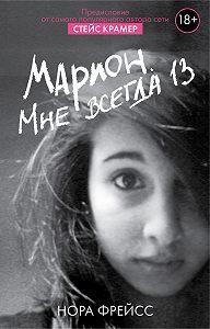 Нора Фрейсс -Марион. Мне всегда 13