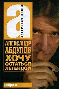 Т. В. Чурсина -Александр Абдулов. Хочу остаться легендой