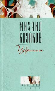 Михаил Козаков -Человек, падающий ниц