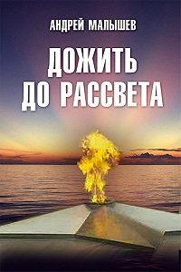 Андрей Малышев -Дожить до рассвета