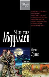 Чингиз Абдуллаев -День Луны