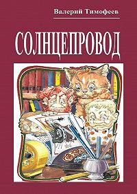 Валерий Тимофеев -Солнцепровод. Подпольные мужички – 4