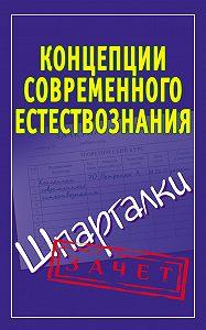 Ирина Богданова -Концепции современного естествознания. Шпаргалки