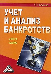 Светлана Байкина - Учет и анализ банкротств