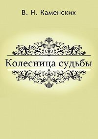 Виктор Каменских -КОЛЕСНИЦА СУДЬБЫ