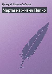 Дмитрий Мамин-Сибиряк -Черты из жизни Пепко