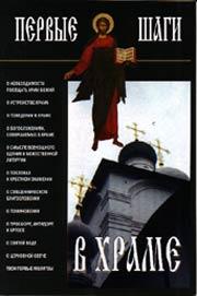 Русская православная церковь -Первые шаги в храме