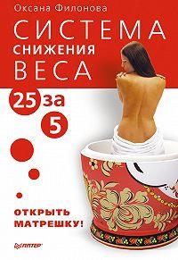 Оксана Филонова -Система снижения веса «25 за 5». Открыть матрешку