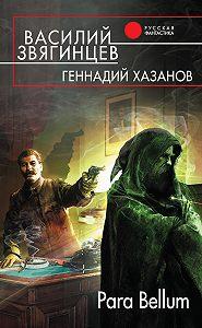 Геннадий Хазанов -Para Bellum