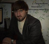 Сергей Пациашвили -Манифест непосредственности