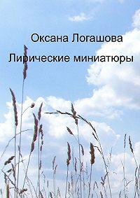 Оксана Логашова -Лирические миниатюры