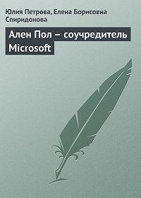 Юлия Петрова, Елена Борисовна Спиридонова - Ален Пол – соучредитель Microsoft