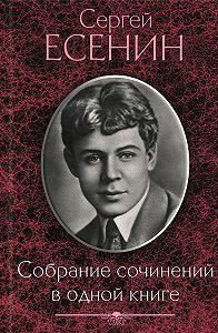Сергей Александрович Есенин -Собрание сочинений водной книге