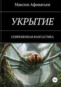 Максим Викторович Афанасьев -Укрытие