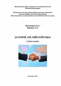 О. Пономарева -Деловой английский язык