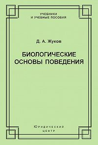 Дмитрий Жуков -Биологические основы поведения. Гуморальные механизмы