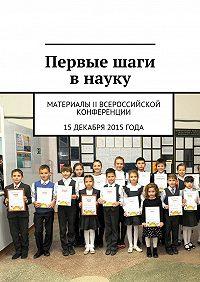 Коллектив авторов, Анна Виневская - Первые шаги внауку