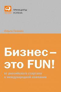 Ольга Гозман -Бизнес – это FUN! От российского стартапа к международной компании