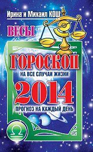 Михаил Кош -Прогноз на каждый день. 2014 год. Весы