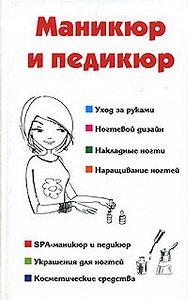 Наталья Брониславовна Шешко, Алеся Анатольевна Гриб - Маникюр и педикюр
