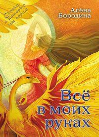 Алена Бородина -Всё в моих руках