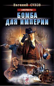 Евгений Сухов - Бомба для империи