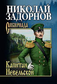 Николай Задорнов -Капитан Невельской
