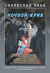 Лана Синявская -Ночной крик