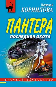 Наталья Корнилова -Последняя охота