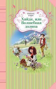 Йоханна Спири - Хайди, или Волшебная долина
