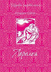 Генрих Гейне -Лорелея (сборник)