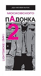 Александр Дым (LightSmoke) - Дневник московского пАдонка – 2