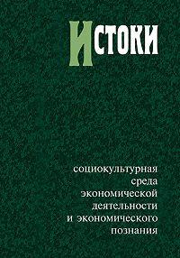 Сборник статей -Истоки: социокультурная среда экономической деятельности и экономического познания