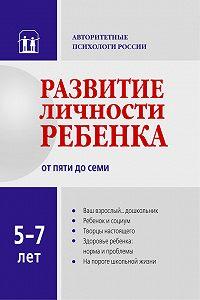 Коллектив Авторов - Развитие личности ребенка от пяти до семи