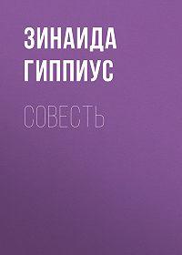 Зинаида Николаевна Гиппиус -Совесть