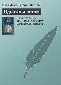 Илья Ильф, Евгений Петров - Однажды летом