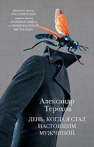 Александр Михайлович Терехов -День, когда я стал настоящим мужчиной (сборник)