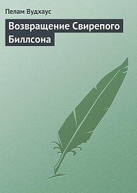 Пелам Вудхаус -Возвращение Свирепого Биллсона